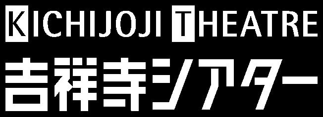 吉祥寺シアター